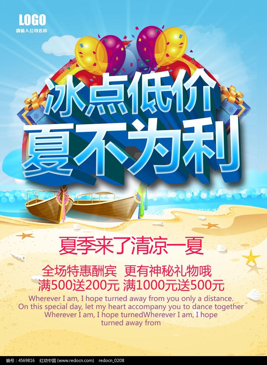 夏季橱窗海报