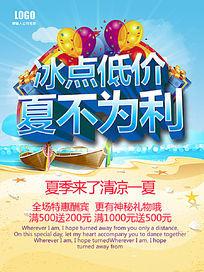 夏天夏季促销宣传海报设计