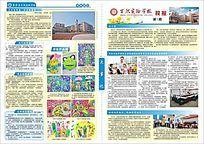 学校报纸排版设计