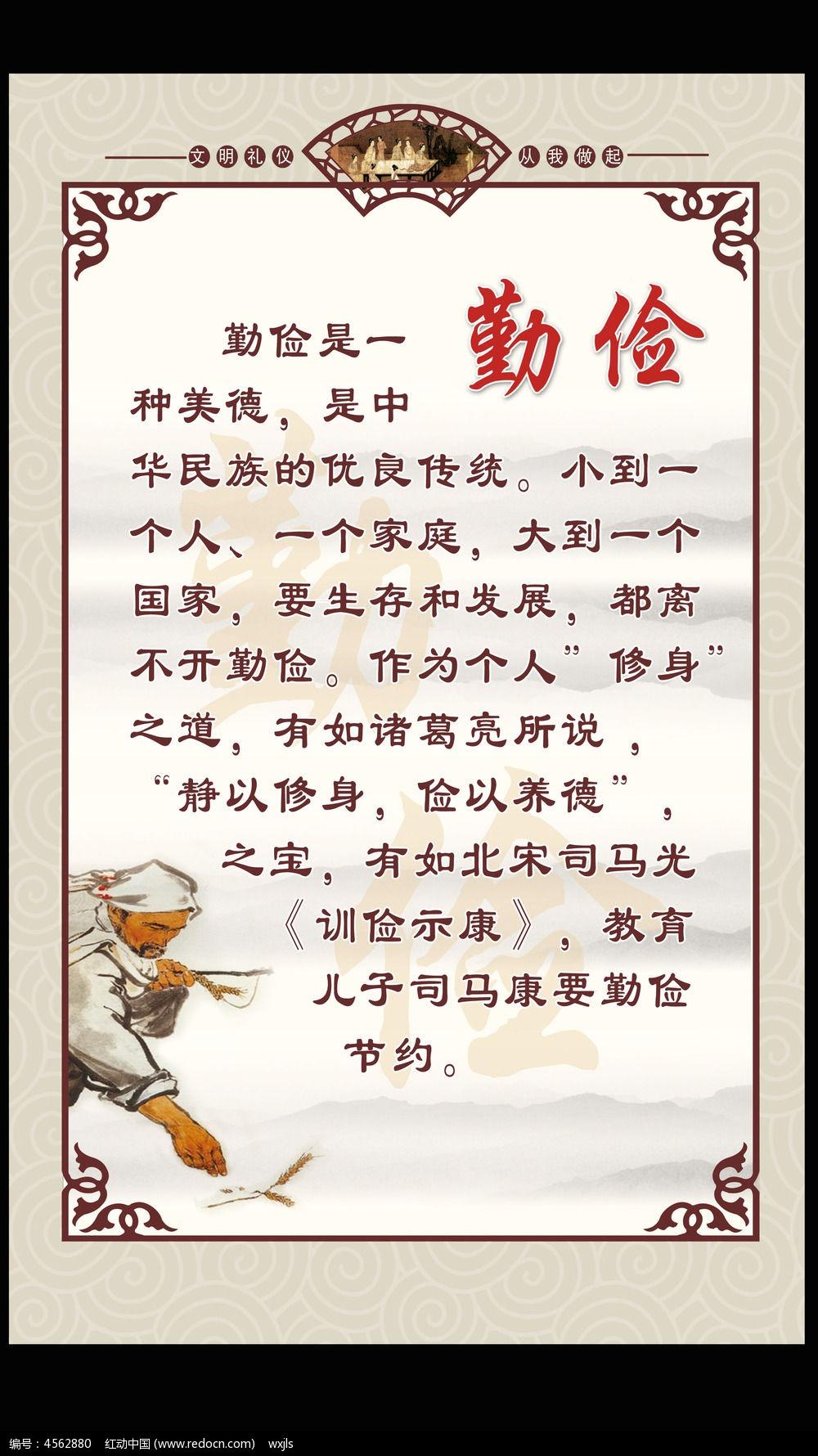传统美德  中国文化