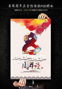 中国风8周年店庆海报设计