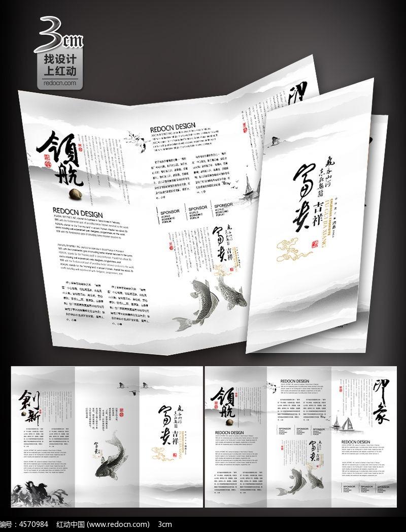 中国风企业文化宣传折页模板psd素材下载(编号4570984
