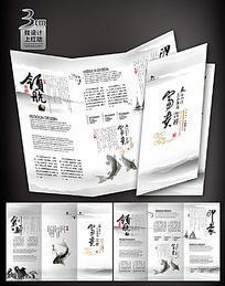 中国风企业文化宣传折页模板