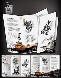 中国风企业折页设计