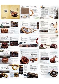 中国风手串产品手册设计
