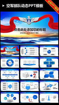 中国空军国防工作PPT