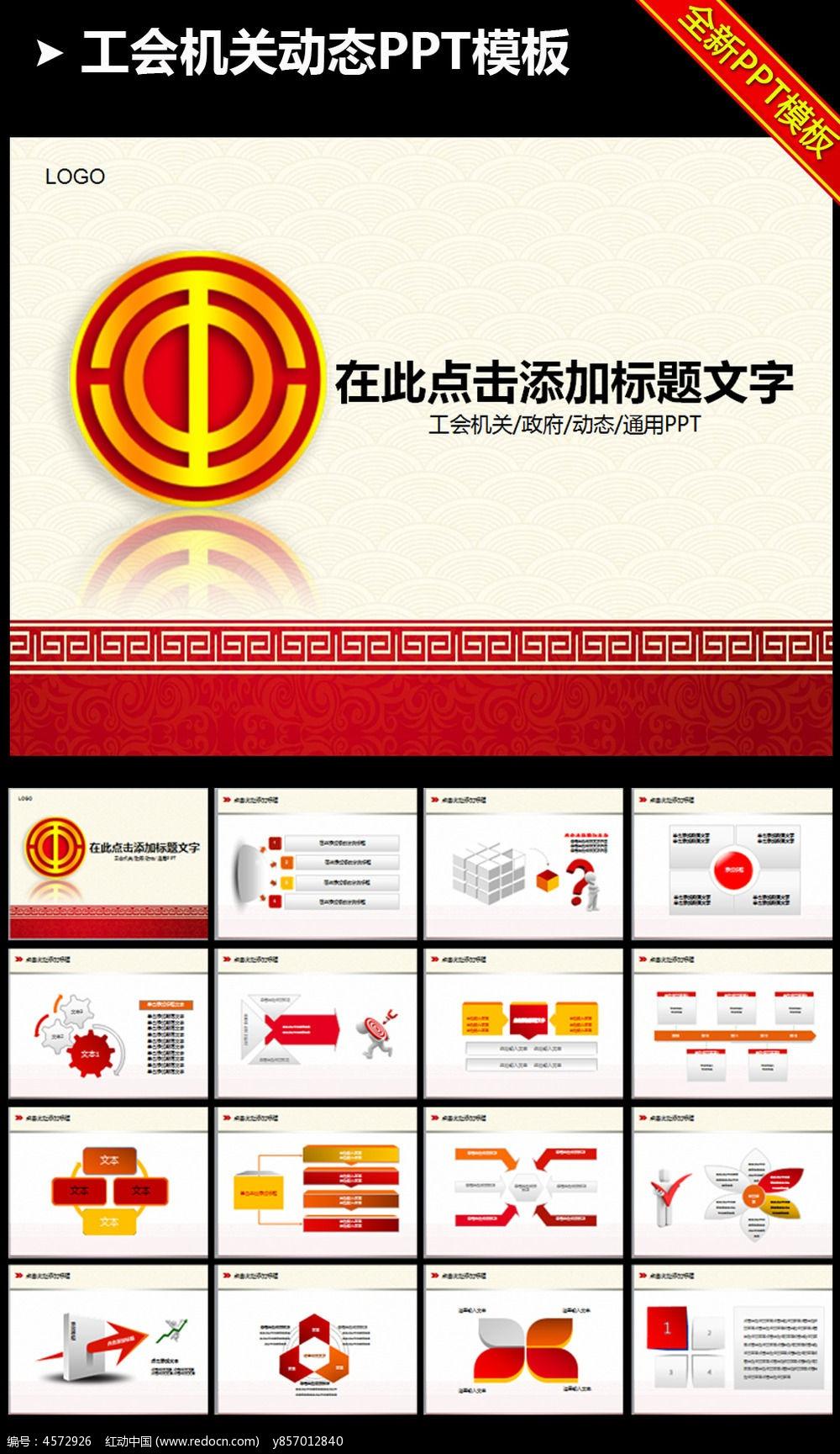 交流 表彰 工作 总结 计划 工会PPT 民主管理PPT 教代会 职代会 总工