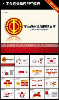 总工会民主管理PPT模板