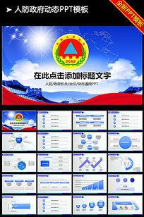 2015大气中国人防工作报告PPT