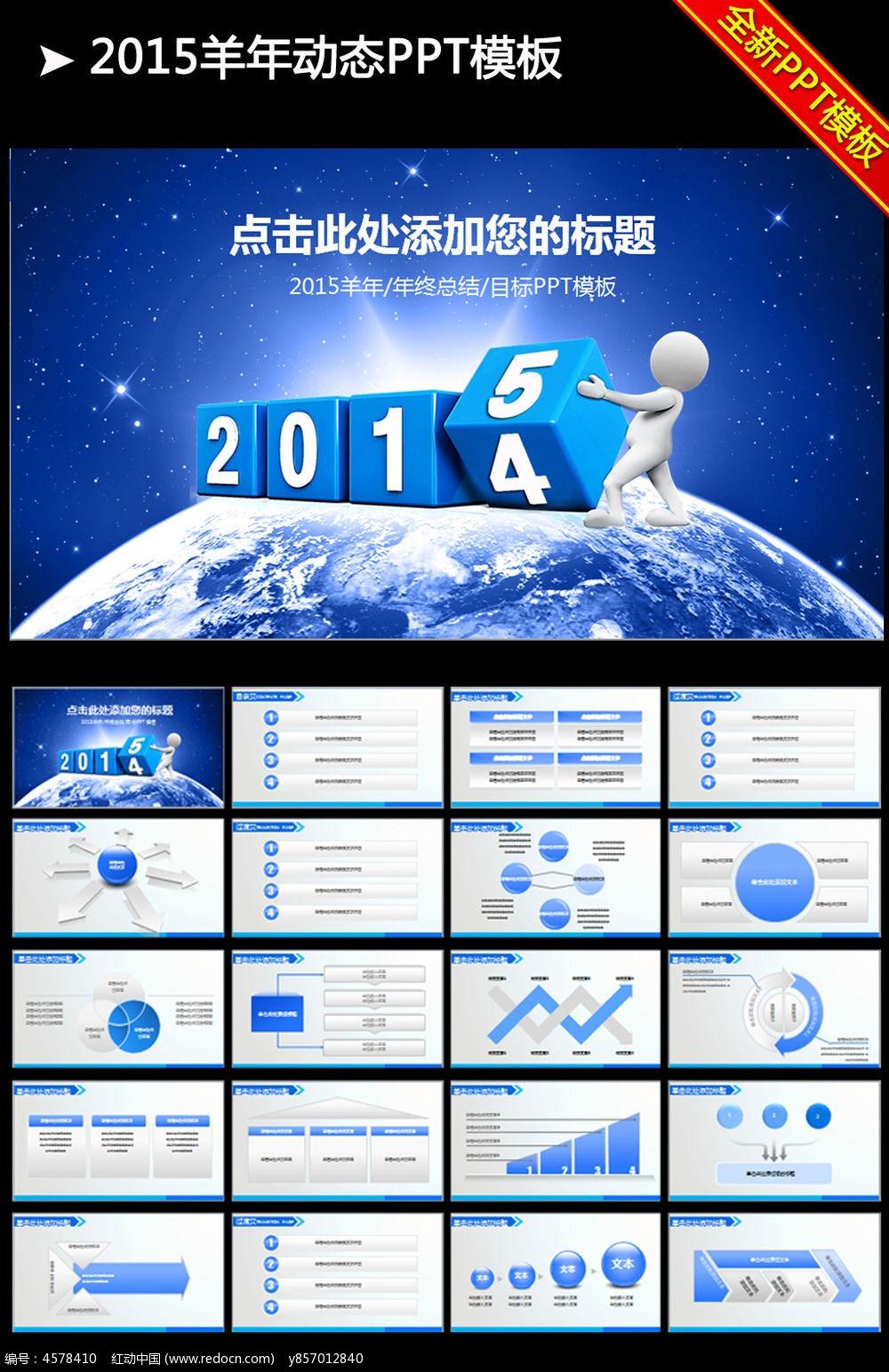 2015誓师动员大会年会PPT