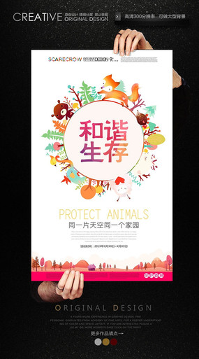 红色简约血腥大象公益海报设计 保护野生动物公园宣传海报 保护濒危