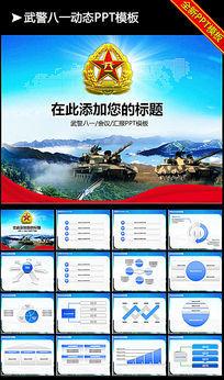 八一海陆空军国防军委PPT模板
