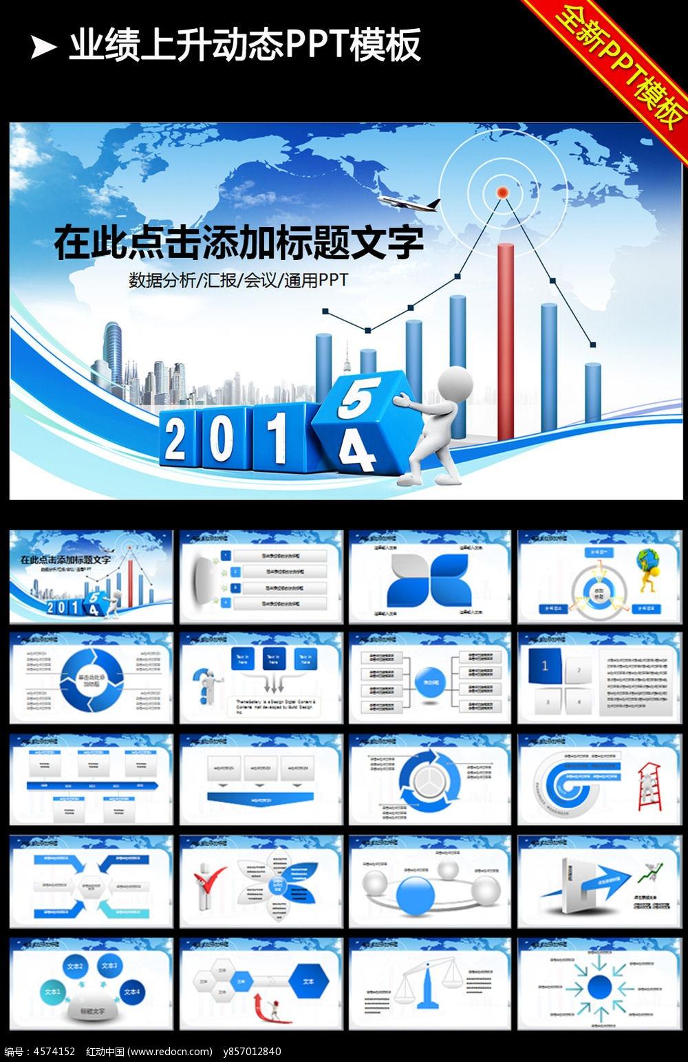 财务分析数据报告ppt模板pptx素材下载_其他ppt设计图片