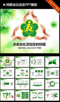 残联协会工作计划绿色动态PPT