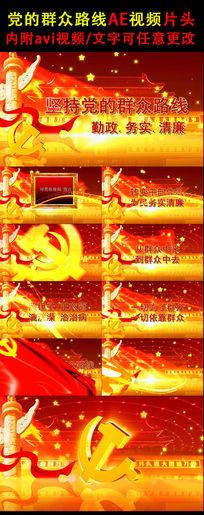 党的群众路线教育实践活动宣传视频AE模板