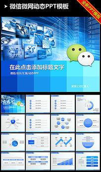 大气微信推广微商营销计划PPT