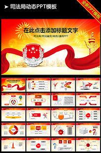 大气中国司法局纪检监察工作计划PPT