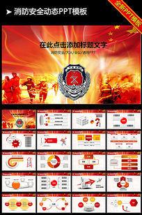 公安消防PPT模板下载