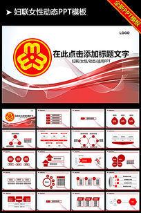 红色妇联党政工作会议PPT