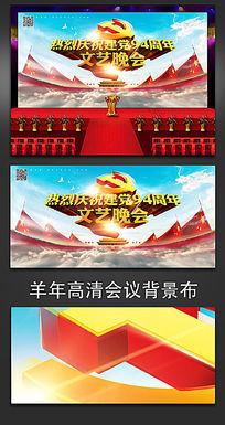 建党94周年文艺晚会背景设计