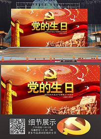 建党节党的生日活动海报设计