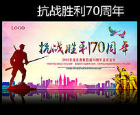 纪念抗战胜利70周年展板设计