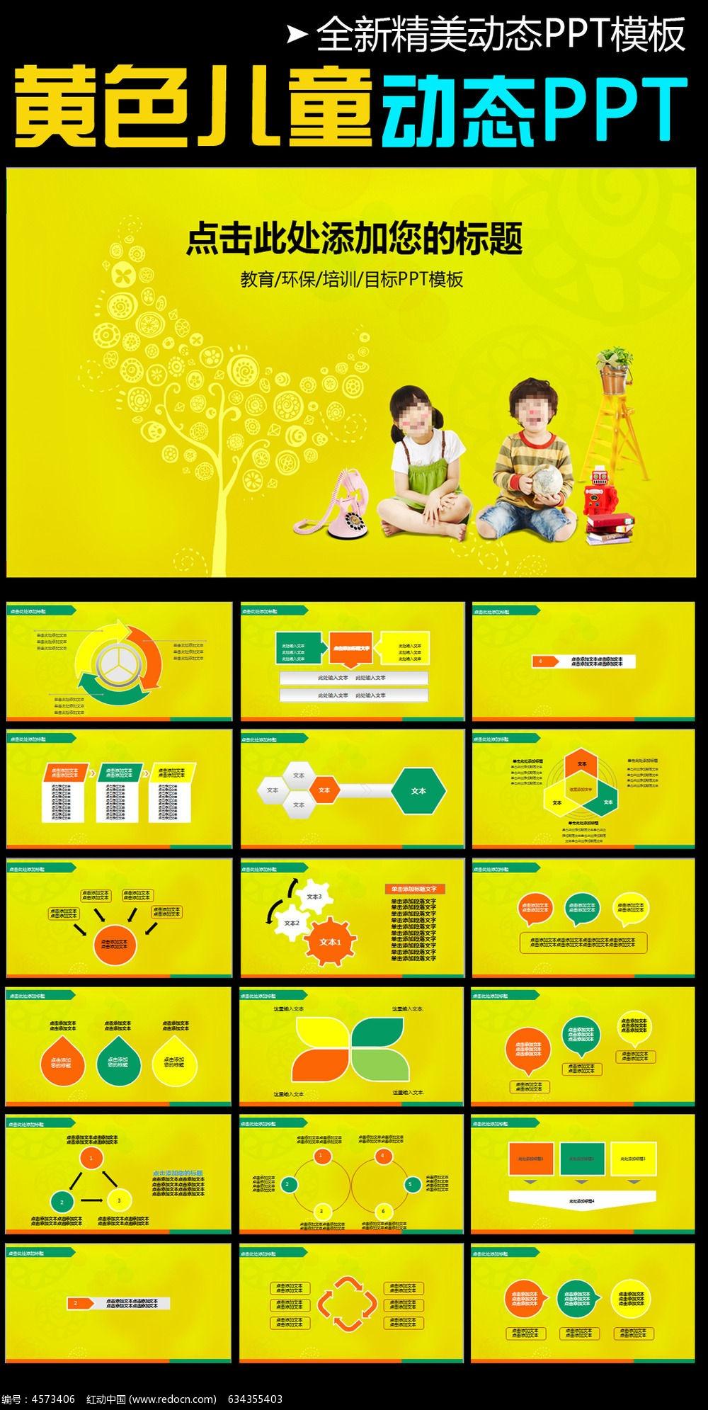 卡通儿童读书动态ppt模板