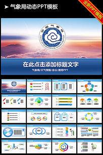 蓝色大气中国气象局PPT