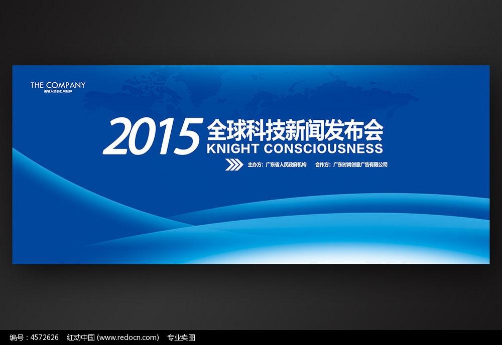 蓝色科技发布会展板背景模板