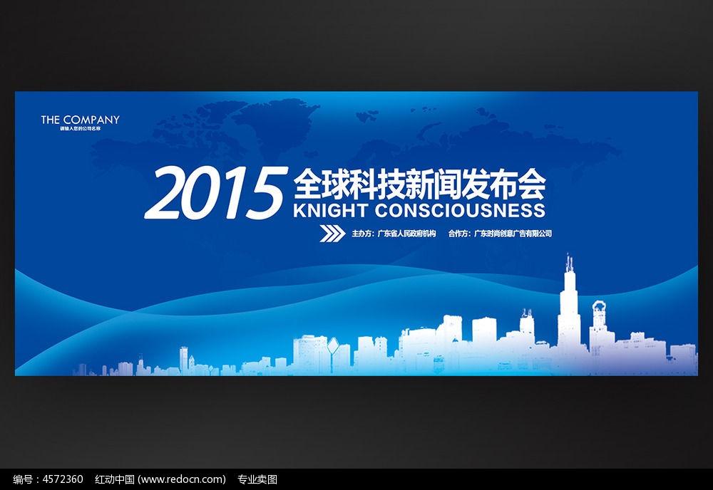 蓝色企业会议展板背景模板