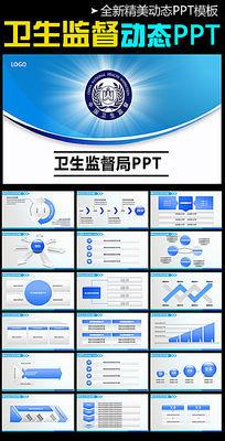 蓝色卫生局食品安全PPT模板