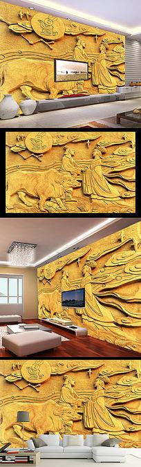 牛郎织女浮雕电视背景墙