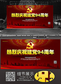 庆祝建党节活动背景展板设计
