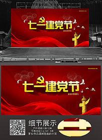 七一建党节晚会背景布设计