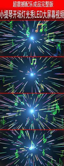 小提琴开场灯光秀LED大屏幕视频