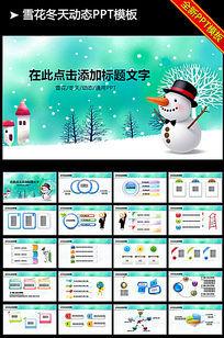 雪花冬季雪人圣诞节PPT模板