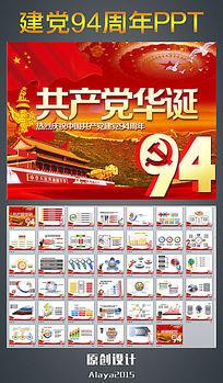 中国共产党党华诞94周年庆PPT模板