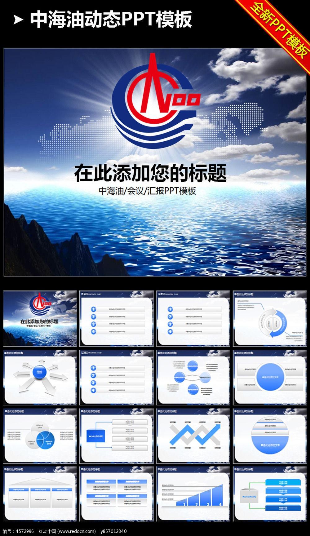 中国海洋石油ppt模板动态
