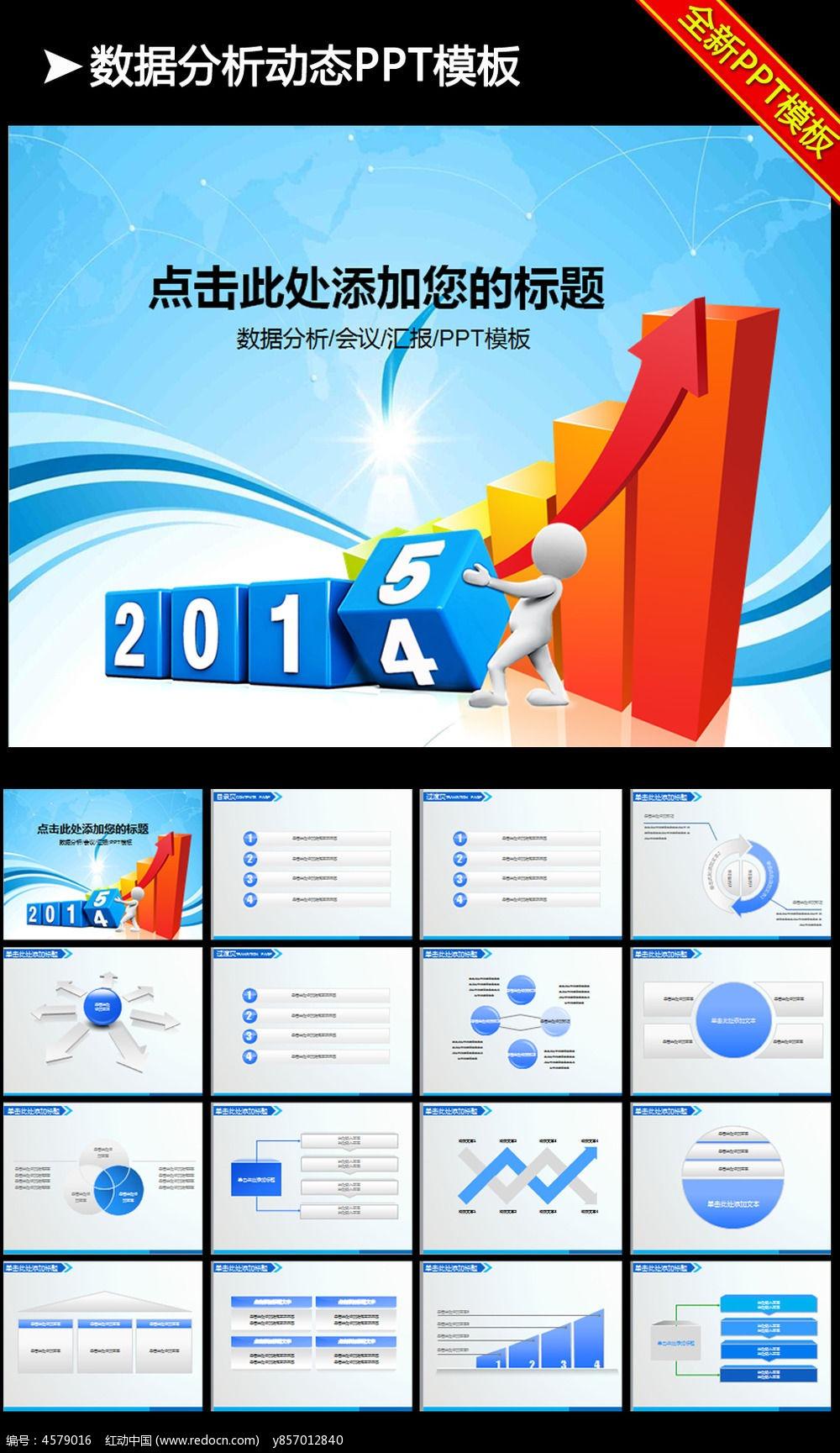 2015年工作总结业绩数据分析ppt模板