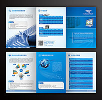 IT蓝色科技网络公司折页设计