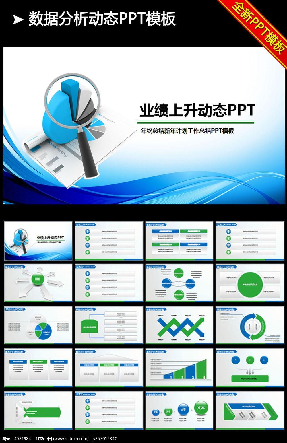 财务分析数据报告ppt模板