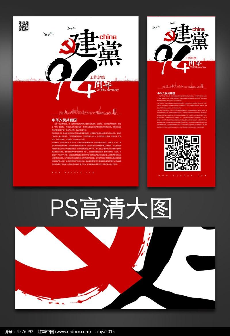 创意简约建党节海报模板psd素材下载_建党节设计图片