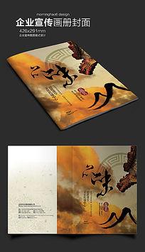 典雅中国风品味画册封面设计