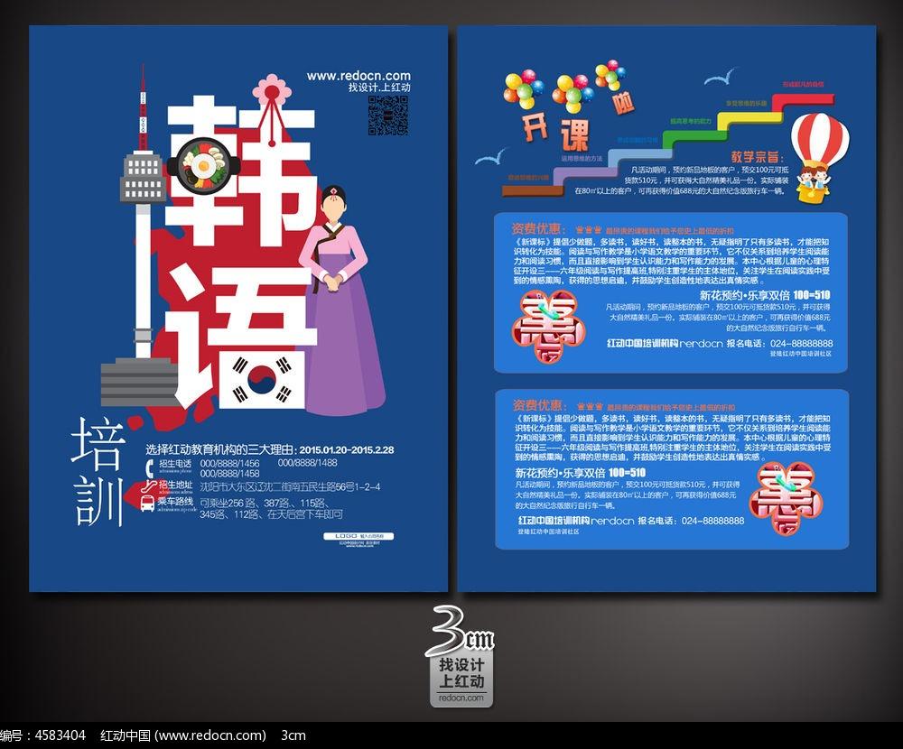 韩语培训班招生dm宣传单模板psd素材下载