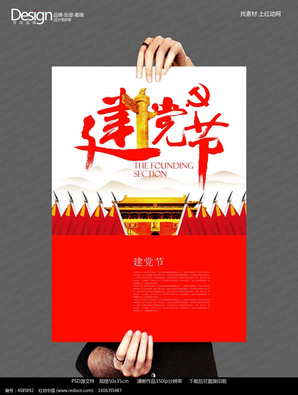 红色简约建党节海报设计