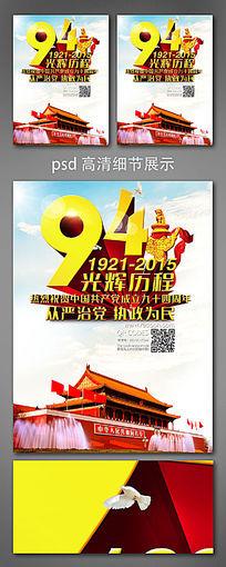 建党94周年光辉历程海报设计