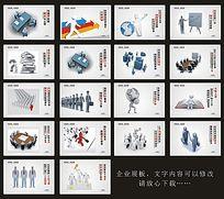 简约企业展板设计