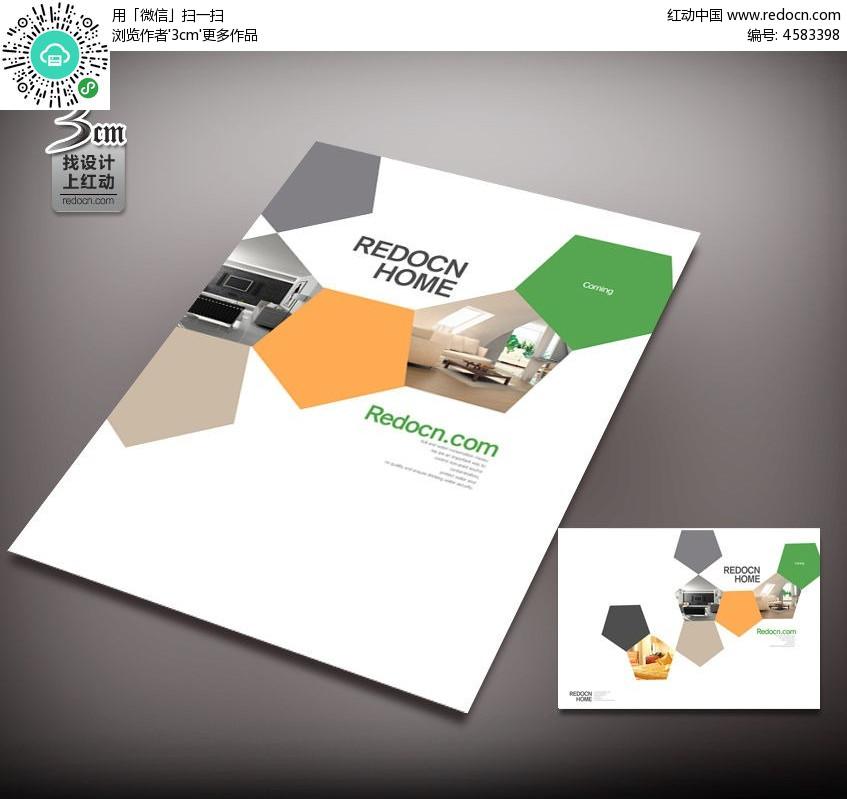 简约室内装修画册封面设计图片