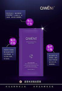 简约紫色面膜宣传海报设计图片
