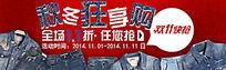京东微店牛仔服广告设计